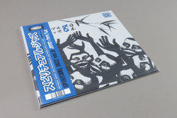 Spiritual Jazz 8: Japan, Pt. 2