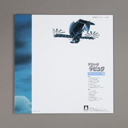Hikouseki No Nazo Castle In The Sky: Soundtrack