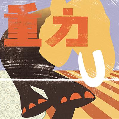 Jyuryoku EP