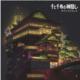 Spirited Away / Soundtracks