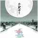 The Tale Of The Princess Kaguya Soundtrack