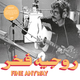 Fine Away / Had to Come Back Wet (Habibi Funk 016)