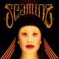 Seaming