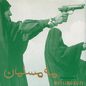 Hamas Arc